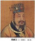 Chinese King Kang of Zhou (d. -978)