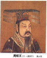Chinese King Zhao of Zhou (d. -957)